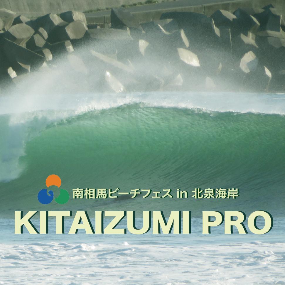 ロングボードツアー第4戦は今週末に福島で