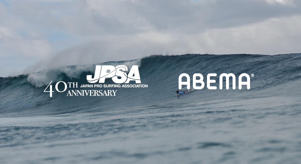 2021年度JPSAツアー「さわかみ Japan Pro Surfing Tour」 全大会を「ABEMA」にて独占生中継!