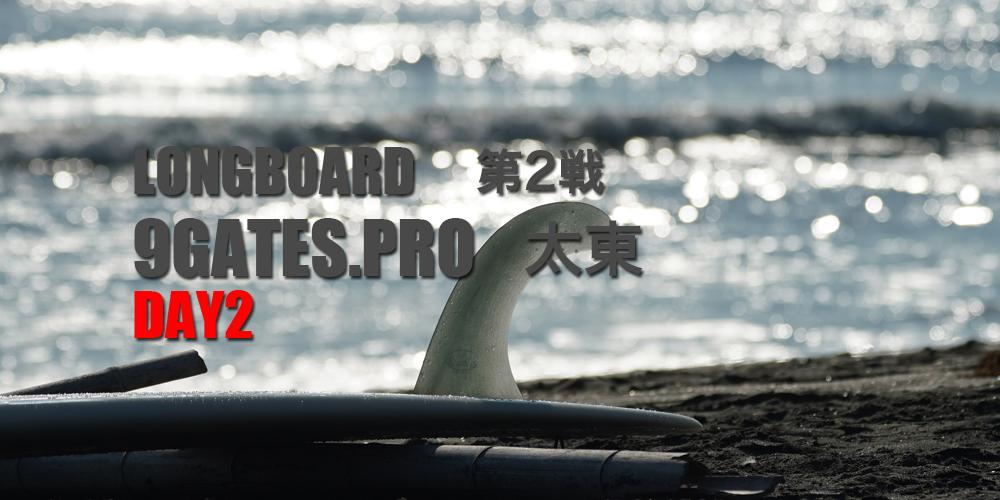 2021ロングボード第2戦9GATES.PRO 太東Day2リポート
