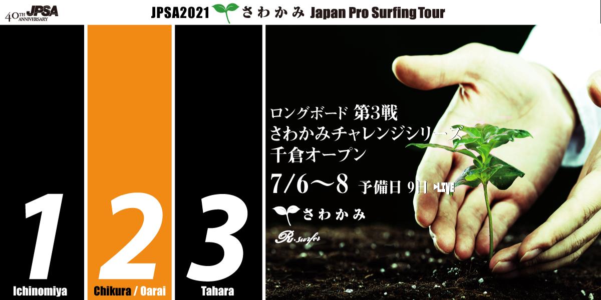さわかみチャレンジシリーズ<br>千倉オープン -Challenge II-