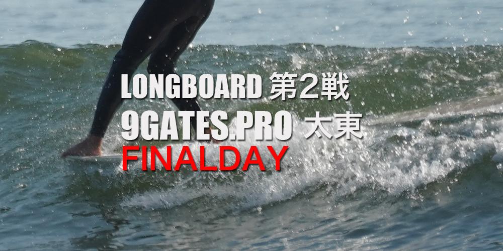 ロングボード第2戦 9GATES.PROはファイナルデー