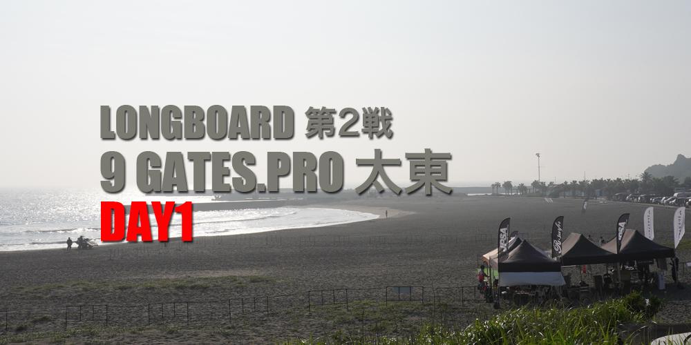 2021ロングボード第2戦9GATES.PRO Day1リポート