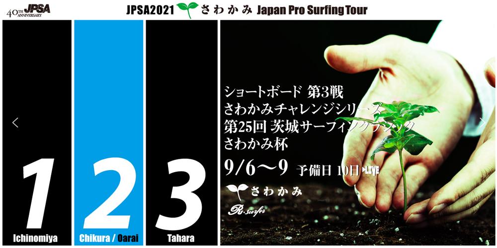 さわかみチャレンジシリーズ第25回茨城サーフィンクラシック<br>さわかみ杯 -Challenge II-は6日から!